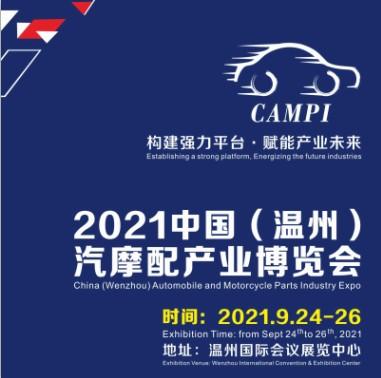 2021中国(温州)汽摩配产业博览会