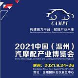 2021中国(温州)汽摩配产业博览会;