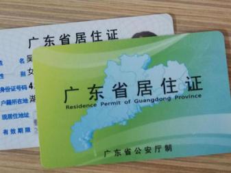 广州居住证 | 原来,非广州户籍拥有居住证这么方便