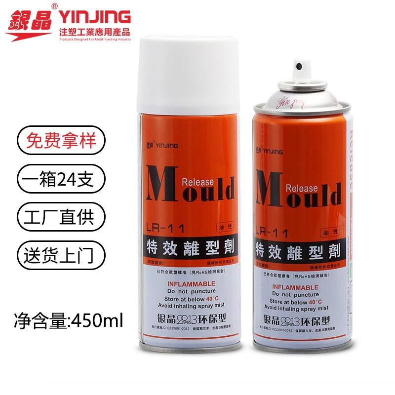 银晶原液离型剂油性脱模剂LR-11橡胶金属模具脱模剂