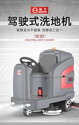泉州扬子X7驾驶式洗地车 城市车站工厂商用洗地车 福建扬子工厂店品批发价;