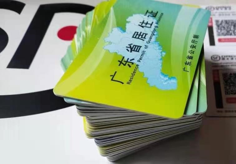 2021广州市**居住证广州入户快速下证
