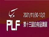 全球自有品牌产品亚洲展.上海;
