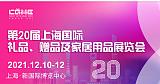 2021第20届上海国际礼品及家居用品展览会(上海礼品展);