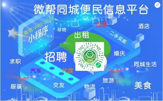微帮便民平台全国微帮便民生活信息发布推广服务
