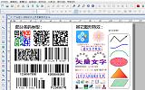 中瑯不干膠條碼標簽打印軟件