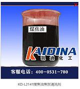 KD-L2141煤焦油焦炭清洗剂;