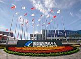 2022中国·南京国际电线电缆工业展览会;