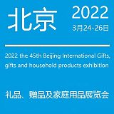 2022第45届北京国际礼品、赠品及家庭用品展览会;