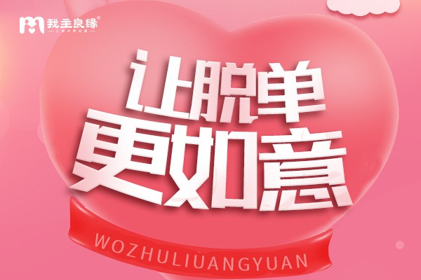 南京我主良缘情感案例解读:外地单身这样做也能遇真爱!