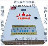 合肥消安牌FJK-SD-XA2018型防火卷帘控制器防水型;