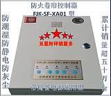 消安牌帶儲備電源FJK-SF-XA01 型防火卷簾控制器