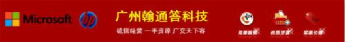 广州翰通答电子科技有限公司LOGO