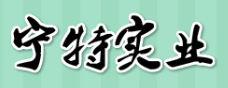 东莞市宁特实业有限公司