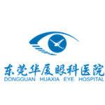 东莞市华夏眼科医院有限公司