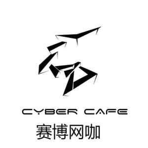 北京市赛博网竞网咖服务有限公司