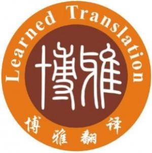 重庆博雅翻译服务nba山猫直播在线观看