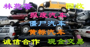 成都林苑荟再生资源回收nba山猫直播在线观看
