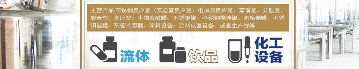 不锈钢搅拌罐厂家静鑫通茂公司介绍