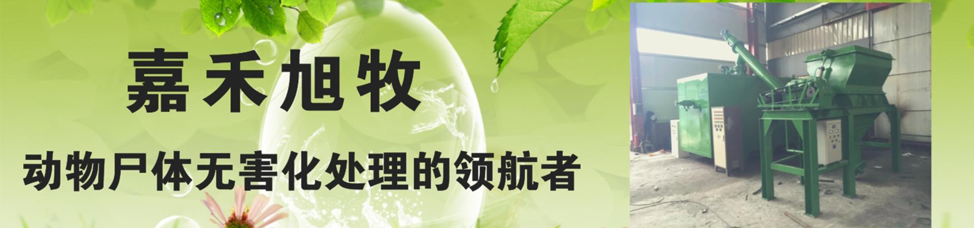 北京嘉禾旭牧科技有限公司公司介紹