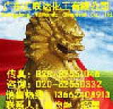 广东汇联达化工有限公司;