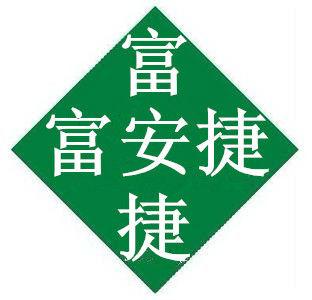 唐山富安捷轴承有限公司