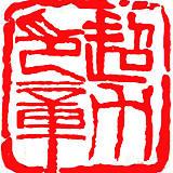 亳州市超力電子科技有限公司;