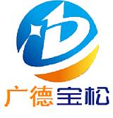 廣德寶松電子科技有限公司;