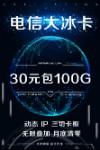 青岛芯网云物联科技nba山猫直播在线观看;