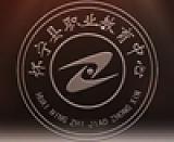 安慶市宜城科技學校;