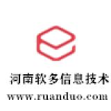 河南軟多信息技術有限公司;