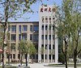 合肥高新科技職業技術學校;