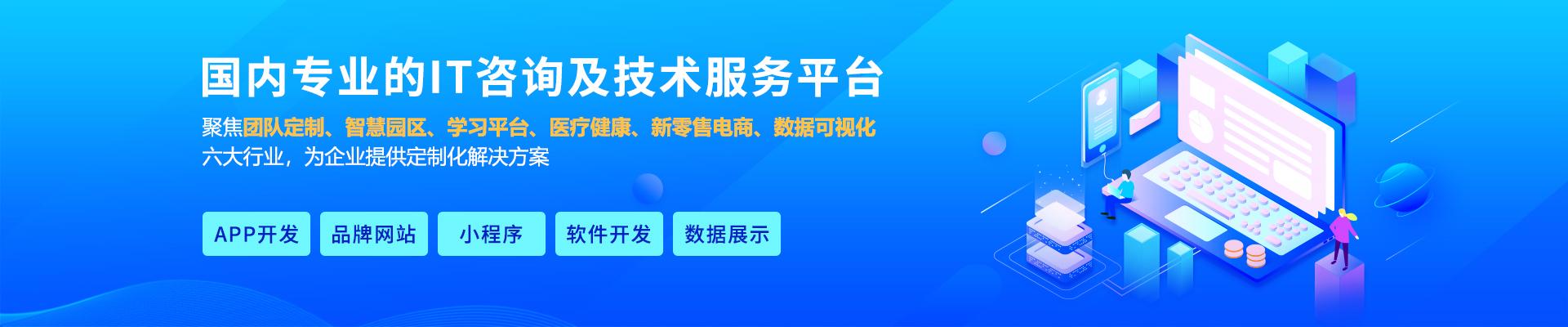 上海艾藝信息技術有限公司公司介紹