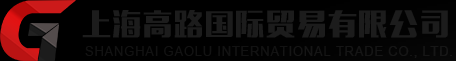 上海高路国际贸易nba山猫直播在线观看LOGO