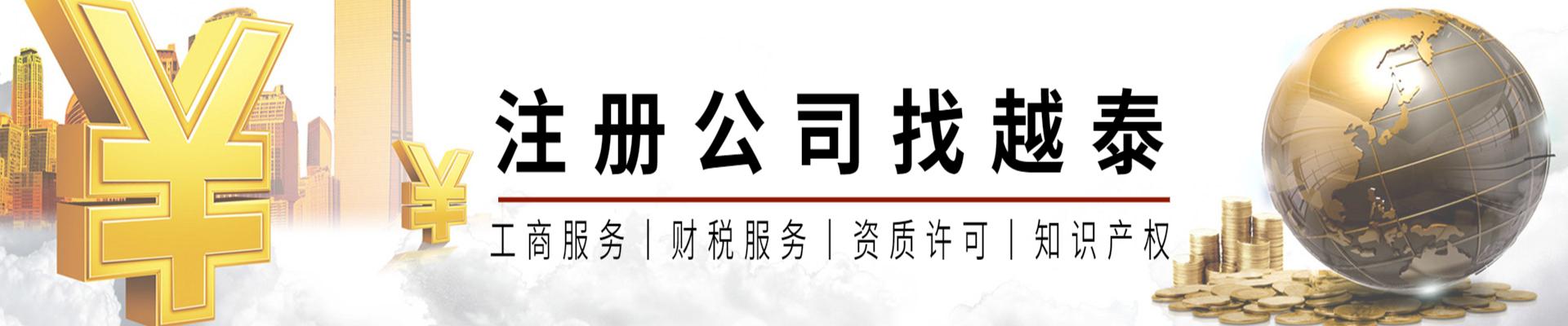杭州越泰财务咨询nba山猫直播在线观看公司介绍