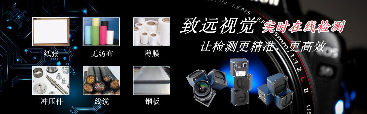 苏州致远视觉技术ballbet贝博app下载ios公司介绍