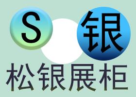 贵州松银展柜ballbet贝博app下载iosLOGO