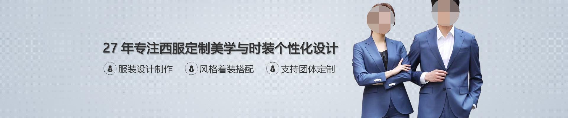 淮安市锦熠西服定制ballbet贝博app下载ios公司介绍