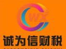 诚为信(广州)知识产权服务nba山猫直播在线观看LOGO