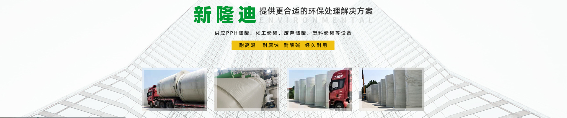 淄博新隆迪环保科技nba山猫直播在线观看公司介绍
