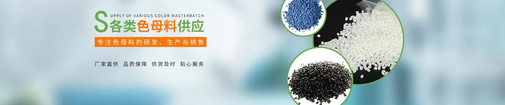 淄博环方塑料制品nba山猫直播在线观看公司介绍