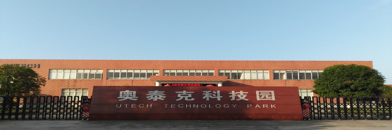 蘇州奧泰克電子科技有限公司公司介紹