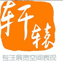 上海轩辕展览服务nba山猫直播在线观看LOGO