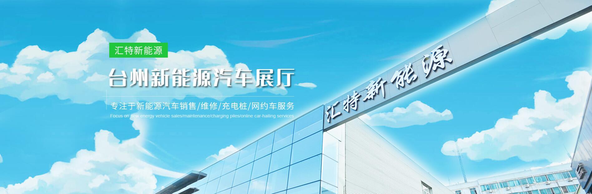 台州汇特新能源科技nba山猫直播在线观看公司介绍