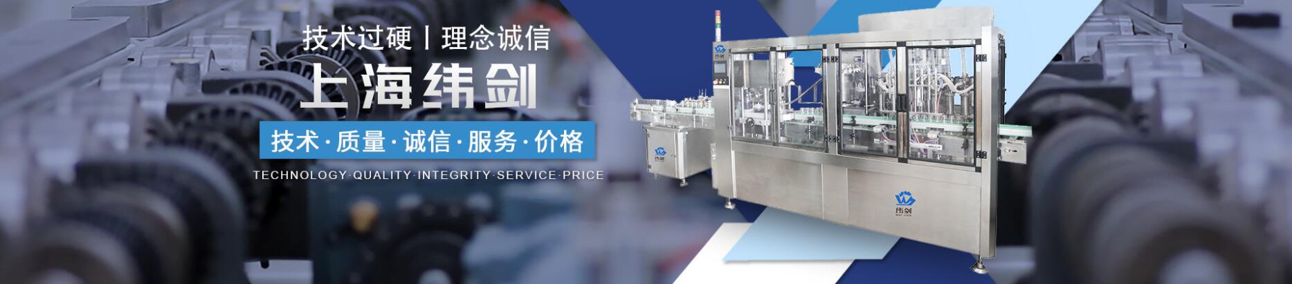上海緯劍機械有限公司公司介紹