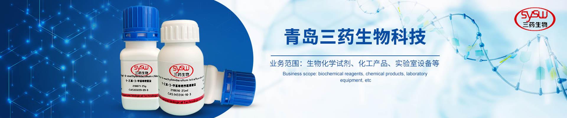 青岛三药生物科技nba山猫直播在线观看公司介绍